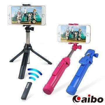 *phone寶*AIBO 手持/三腳架 無線藍牙自拍桿(分離式遙控器) 自拍棒 自拍神器 自拍器 輕巧易攜帶