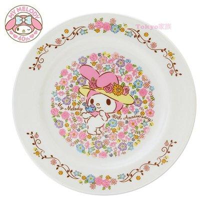 東京家族 美樂蒂 多彩花園 精美陶瓷盤 40周年紀念