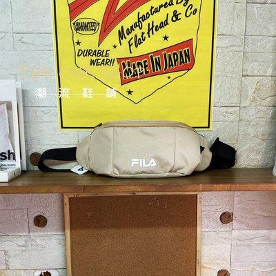 FILA 腰包 側背包 斜背包 隨身包 肩背包 包包 背包 卡其色