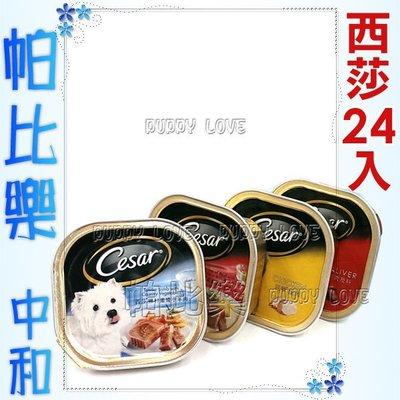 ◇帕比樂◇西莎主廚/精緻餐盒【24 罐裝】 天天西莎寵愛牠~~