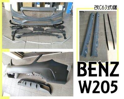 JY MOTOR 車身套件 _ W205 C300 C250 改C63 AMG樣式 大包 前保桿 後保桿 側裙 素材