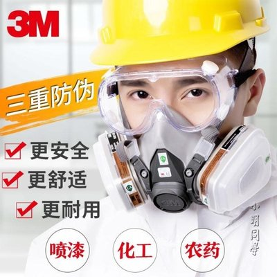 3M6200防塵面具裝修噴漆粉塵防護口罩化工氣體農異味活性炭面罩