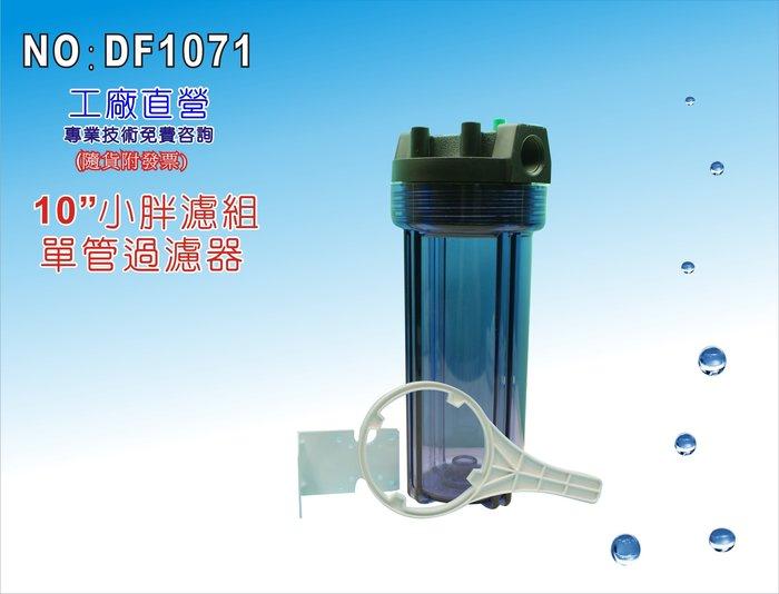 【龍門淨水】10吋小胖單管透明濾水器 魚缸濾水 飲水機 水塔過濾 洗衣機 蒸箱 養殖(貨號DF1071)