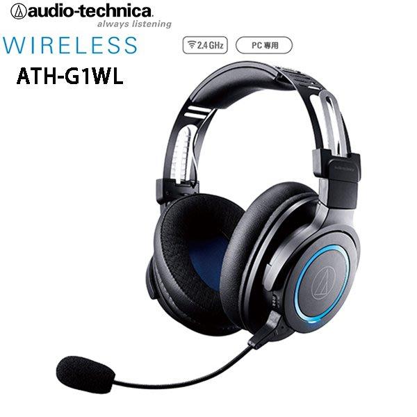 鐵三角 ATH-G1WL 電競遊戲專用環繞音效無線耳機麥克風組 公司貨一年保固