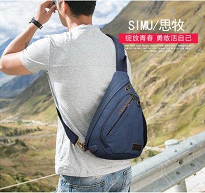 【 新和3C館 送手機支架 】SIMU思牧 大容量帆布水滴單肩包 側背包 斜背包 USB胸包 後背包 電腦包