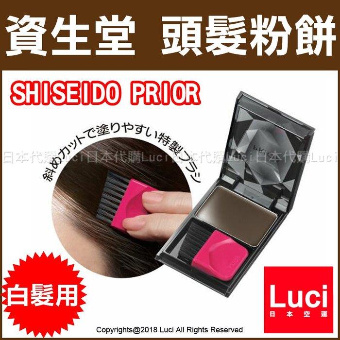 資生堂 頭髮粉餅 SHISEIDO PRIOR 超人氣商品 深棕色 專為女性設計 一秒完美遮蓋白髮 LUCI日本代購