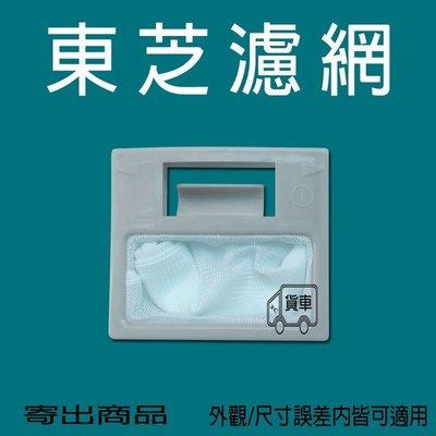 東芝洗衣機濾網 AW-G907A AW-VB10GS AW-DD1190S  AW-DD1180S 東芝洗衣機過濾網