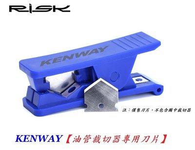 《意生》KENWAY RISK油碟油管裁切器專用刀片 自行車油管切管器刀片 油壓外管碟煞碟剎剎車煞車裁管器刀片