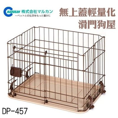 COCO【免運】Marukan無上蓋輕量化滑門狗屋DP-457輕鬆折疊的訓練狗籠S號/兩尺狗籠/圍籠