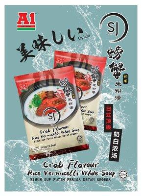【5包組】馬來西亞特產 A1全新口味登場! A1 SJ 螃蟹米粉湯🍜