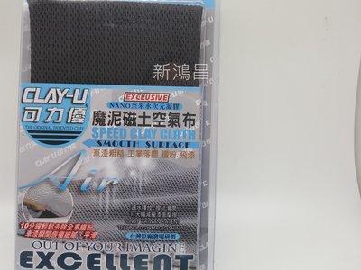 【新鴻昌】可力優 魔泥磁土空氣布 磁土手套 磁土布 去車漆粗糙 去鐵粉 去飛漆 美容布 黏土布