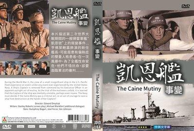 [影音雜貨店] 奧斯卡經典名片DVD – The Caine Mutiny 凱恩艦事變 – 全新正版