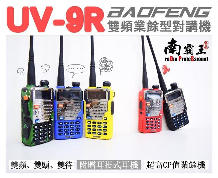 ~No.1南霸王無線~2017極緻冷光 寶鋒 UV-9R 對講機 雙頻 雙顯 雙待 超大6瓦 5R 7R AP-99