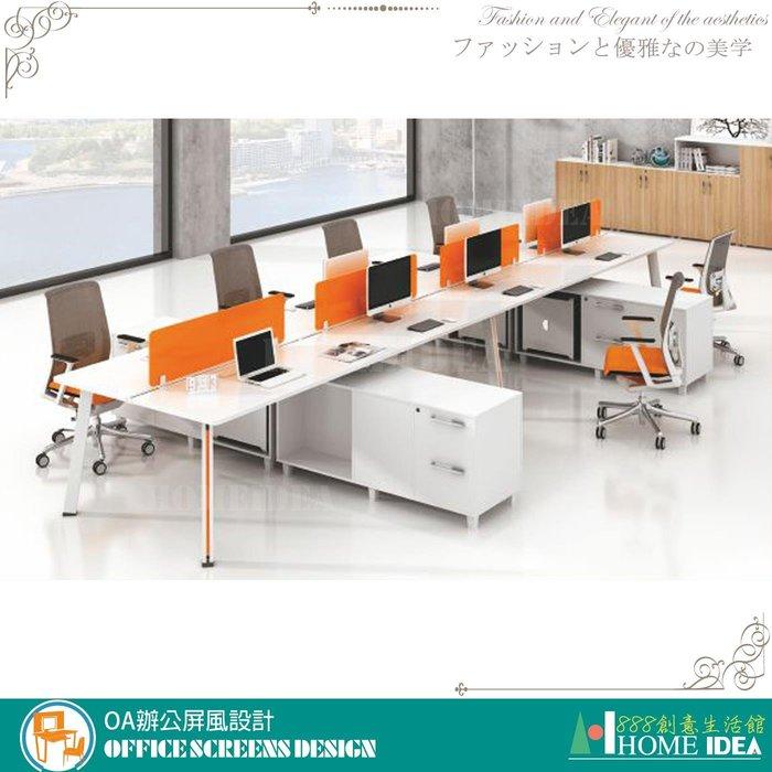 『888創意生活館』420-15辦公OA設計規劃$1元(23-1OA辦公桌辦公椅書桌l型會議桌電腦桌電腦椅)屏東家具