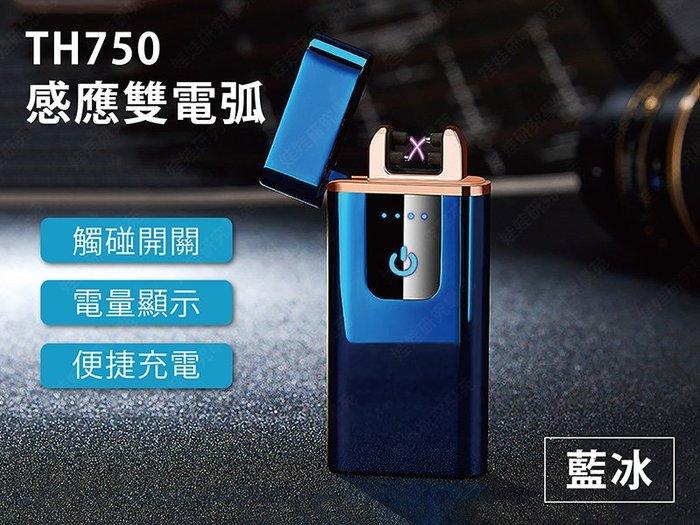 ㊣娃娃研究學苑㊣TH750雙電弧打火機(藍冰) 感應式 防風 墊子打火機 電量顯示(SC393-3)