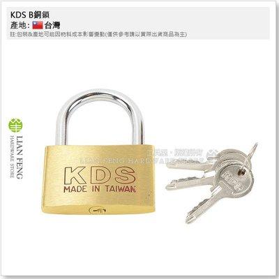 【工具屋】KDS B銅鎖 60mm #120 銅掛鎖 鎖頭 置物櫃鎖 旅行箱 行李箱鎖 門鎖 附3把鑰匙
