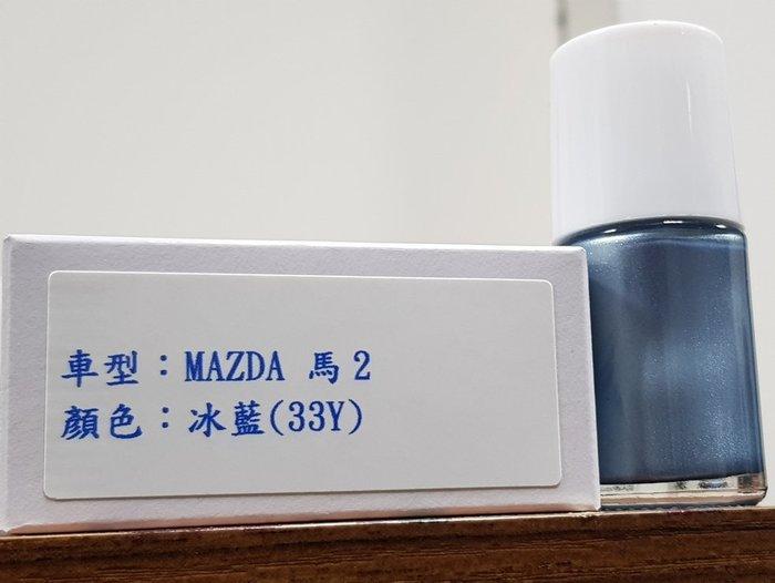 <名晟鈑烤>艾仕得(杜邦)Cromax 原廠配方點漆筆.補漆筆 MAZDA 馬2 顏色:冰藍(33Y)