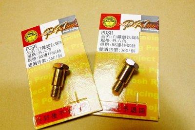 MOTORS- POSH白鐵鍍鈦螺絲(邊柱.側柱用)8mm.RS100/RSZ100/CUXI100/RSzero100