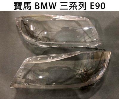 BMW 寶馬汽車專用大燈燈殼 燈罩寶馬 BMW 三系列 E90 高配 適用 車款皆可詢問