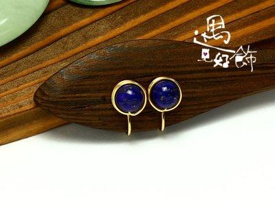 金邊天然Lapis Lazuli經典青金石耳環 耳夾/耳針【 遇見好飾 】