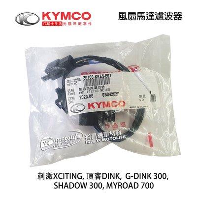 YC騎士生活_KYMCO光陽原廠 風扇濾波器 MYROAD 700i 刺激 XCITING 頂客 G-DINK 300