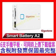 【全新公司貨 開發票保固】Gigastone 立達國際 A2 SmartBox A2-25DE 無線分享行動碟-不附卡
