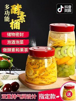 聚吉小屋水果酵素桶發酵桶玻璃瓶子密封罐...