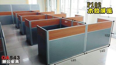 【OA543二手辦公家具】二手102木紋薄屏風.L型.ㄇ型.多人組自由變化.850元起