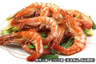 【家常菜系列】草蝦 12 尾 / 約280g±5%/ 盒~殼薄肉多~肉質鮮美紮實口感一流~教您做簡單易上手蔥蒜燜蝦