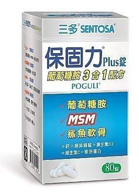 三多 保固力Plus錠 3合1配方 MSM 買三盒以上,免運費