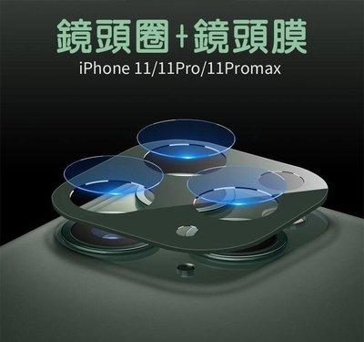 超 出清 現貨 蘋果 QinD Apple iPhone 11 Pro Max 6.5 吋 鏡頭保護組 鏡頭圈+鏡頭膜