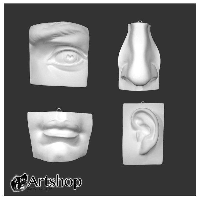 【Artshop美術用品】訂購商品 半面石膏像 素描用石膏像 素描靜物 耳/鼻/口/耳 運費另計190~300