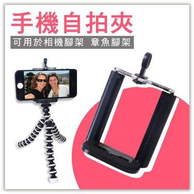 【贈品禮品】B2186 手機自拍夾-夾具/手機相機伸縮自拍棒 桌上型 自拍神器 腳架支架自拍桿