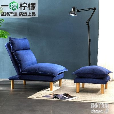 一棵檸檬懶人沙發單人陽臺小戶型椅子現代簡約臥室房間沙發椅躺椅 ZJ6502