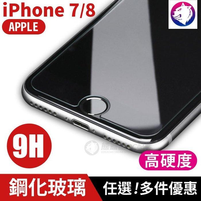 【快速出貨】 蘋果 iPhone 7 8 PLUS 高硬度 鋼化玻璃 保護貼 鋼化膜 玻璃膜 玻璃貼 i7 8PLUS