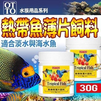 【🐱🐶培菓寵物48H出貨🐰🐹】台灣OTTO》水族用品系列FF-04M熱帶魚薄片飼料30g特價145元自取不打折蝦