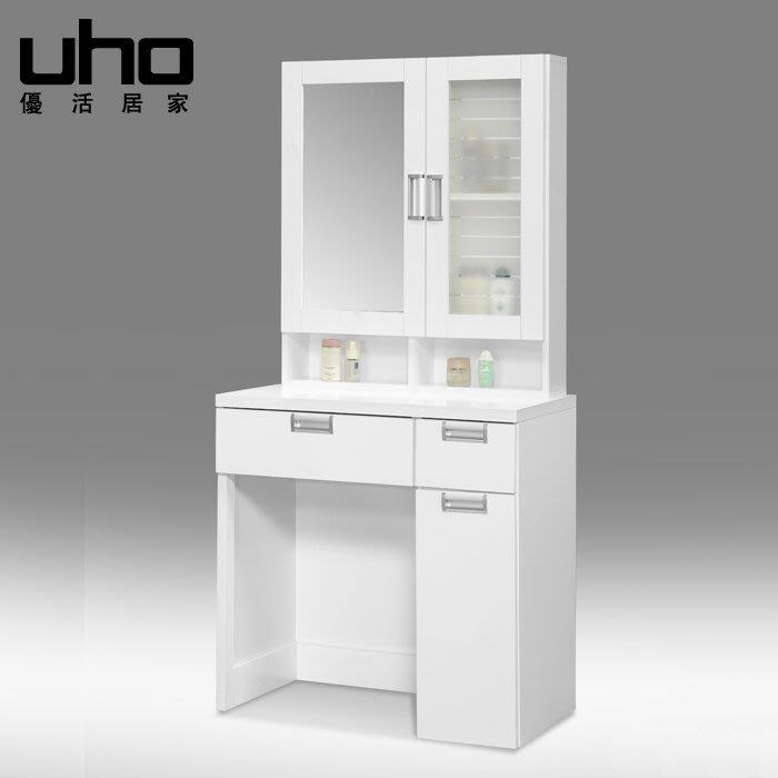 化妝台【UHO】ZL-2.5尺化妝台(094胡桃/084烤白)/免運
