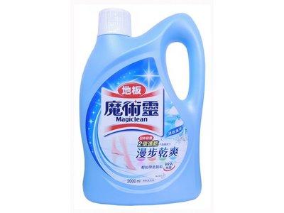 【B2百貨】 魔術靈地板清潔劑-清新海洋(2000ml) 4710363572194 【藍鳥百貨有限公司】