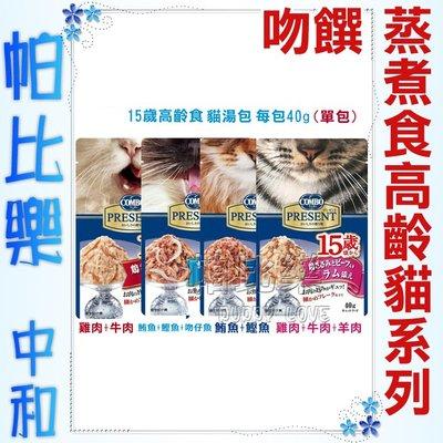 ◇帕比樂◇【單包】COMBO PRESENT《吻饌蒸煮食15歲高齡食系列》40G/包 貓湯包多種口味任選