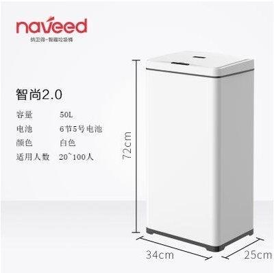 【優上】優雅白 50L naveed智能商用酒店超大感應垃圾桶大號廚房