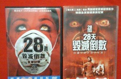 *鈺樂影音館*正版DVD~ 28天毀滅倒數+28週毀滅倒數:全球封閉~猜火車導演(直購價)
