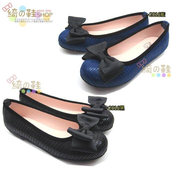 ☆綺的鞋鋪子☆ 【女童娃娃鞋】女生兒童休閒娃娃鞋 2016 黑色 藍色 MIT台灣製.