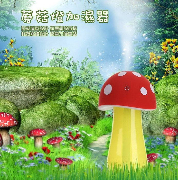 蘑菇燈加濕器 / 水氧機 / LED小夜燈 / 空氣淨化器 / 超聲波