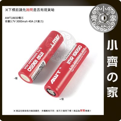 原廠 AWT 18650 40A 3000mAh 紅皮 動力電池 平頭 電鑽 電動螺絲起子 空拍機 小齊的家