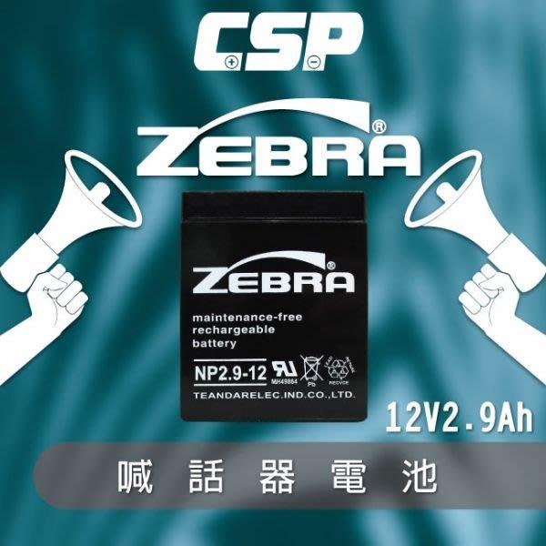【鋐瑞電池】NP2.9-12 (12V2.9Ah)斑馬電池/喊話器 鉛酸電池(台灣製) ZEBRA 大聲公電池 超商取貨