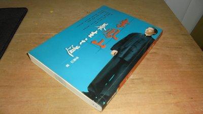 古集二手書32 ~李鳳山養生之道 商周 9576678021 上側小汙斑內頁佳 2001年初版