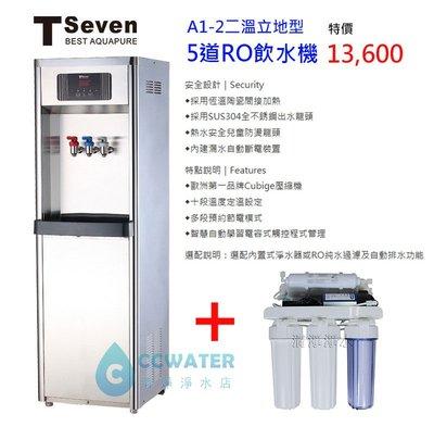 【清淨淨水店】T-Seven A1-2二溫立地型飲水機,搭配5道標準RO機,13600元。