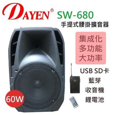 「小巫的店」實體店面*(SW-680) Dayen擴音器含USB 座內置充電.大功率60W播放(腰掛)第二代全新面板設計