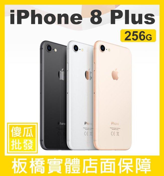 【傻瓜批發】Apple 蘋果【iPhone 8 PLUS 256GB】板橋店面可挑機 另有64G 8P 送配件 可分期