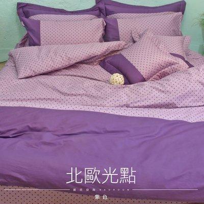 《40支紗》雙人床包/被套/枕套/4件式【紫色】北歐光點 100%精梳棉 -麗塔寢飾-